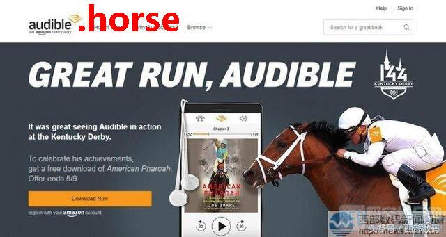 亚马逊也爱蹭热点?启用新顶级域名Audible.Horse紧跟赛马会步伐
