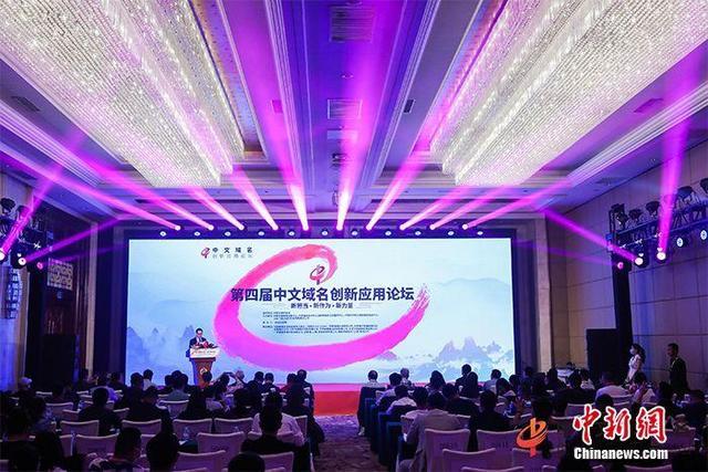 2021第四届中文域名创新应用论坛在京召开